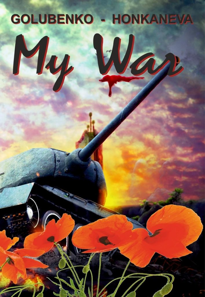 My War. A cover of the book.
