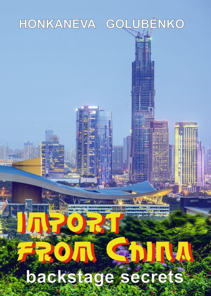 Import from China, Guidebook, handbook